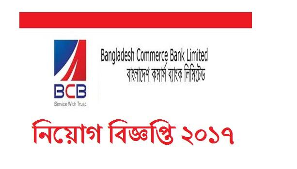 Bangladesh Commerce Bank Limited Job Circular 2017