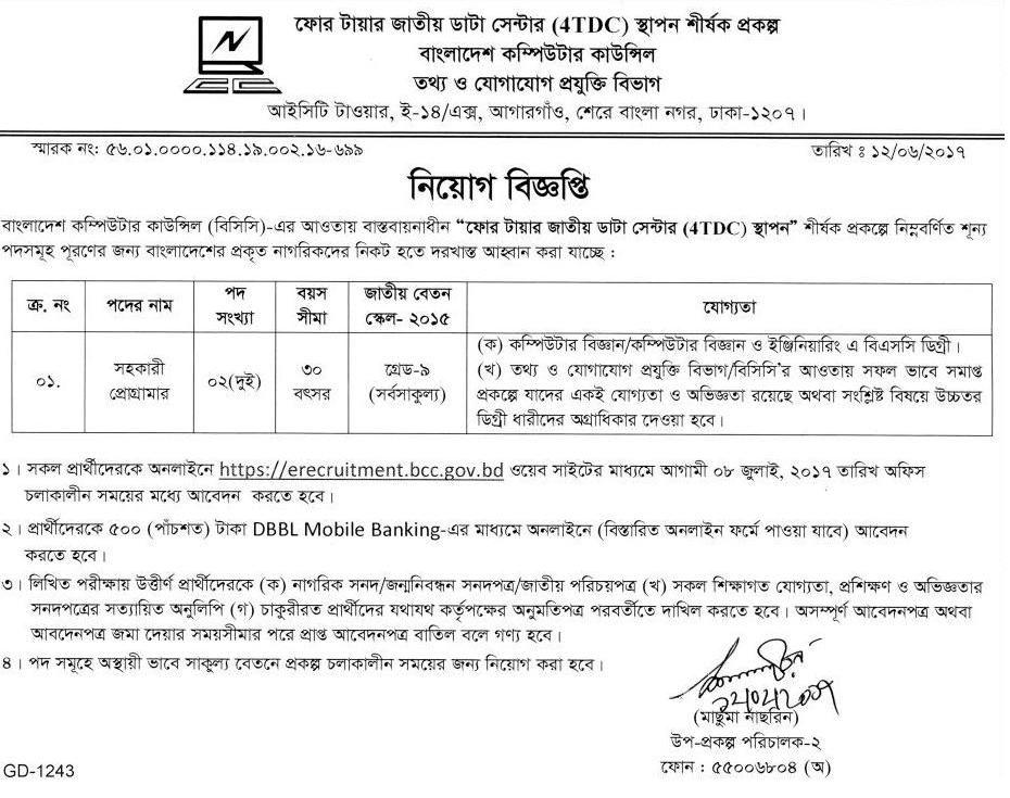 Bangladesh Computer Council Job Circular 2017