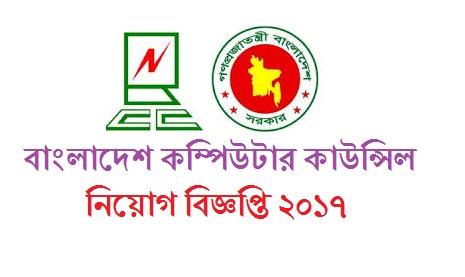 Bangladesh Computer Council Jobs Circular 2017