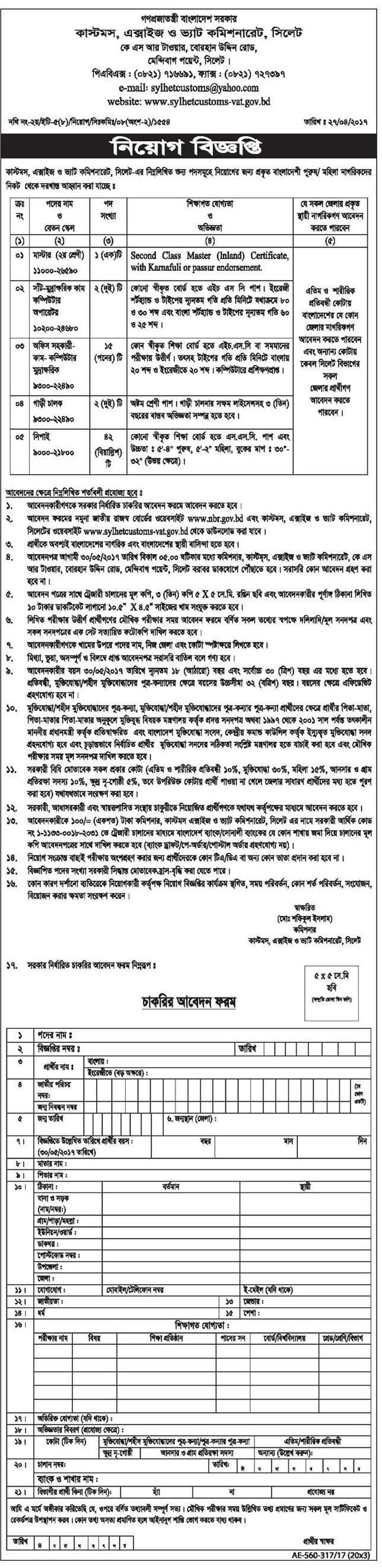 Bangladesh Customs, Excise and VAT Commissionerate Job Circular 2017
