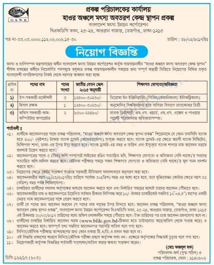 Bangladesh Fisheries Development Corporation Job Circular 2017