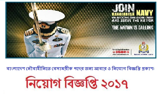Bangladesh Navy Civilian Job Circular On March 2017