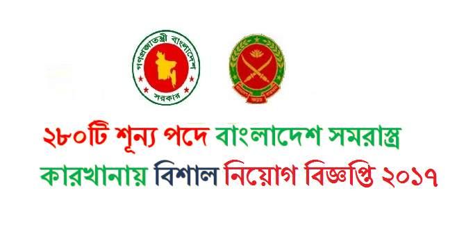 Bangladesh Ordnance Factories (BOF) Job Circular On March 2017