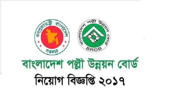 Bangladesh Power Development (BPDB) Board Job Circular 2017