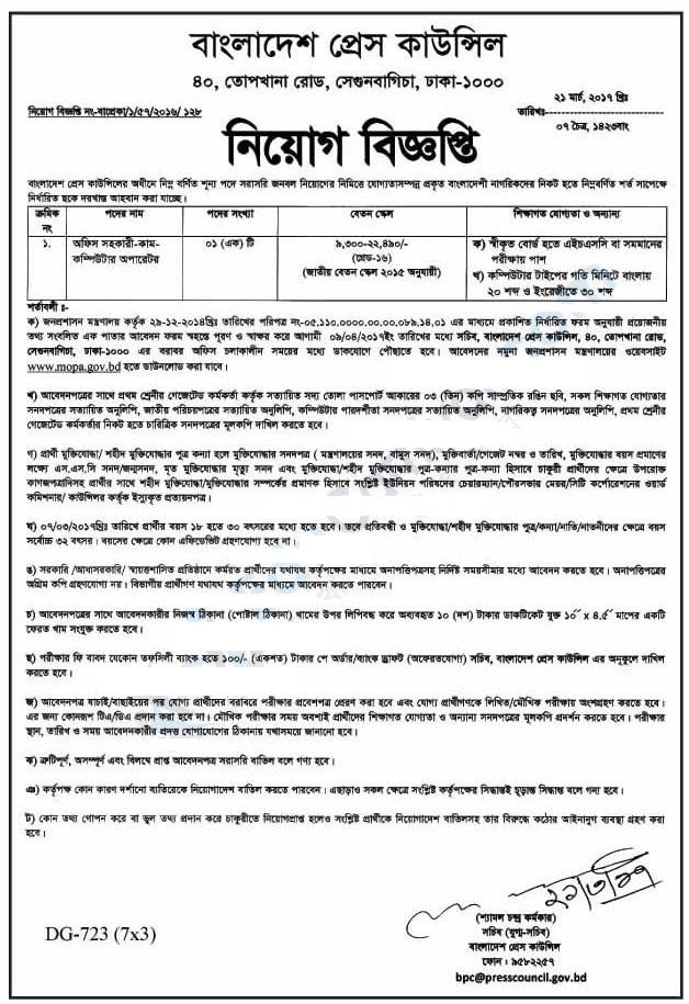Bangladesh Press Council Job Circular 2017