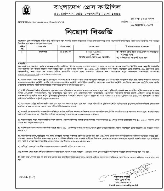 Bangladesh Press Council Job Circular 2018