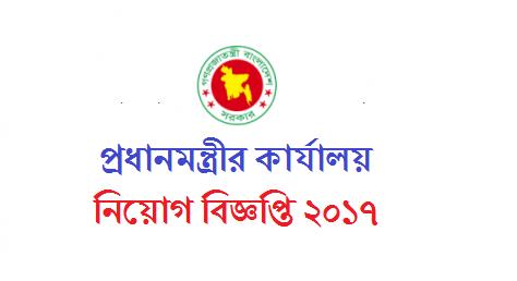 Bangladesh Prime Minister's Office Job Circular 2017