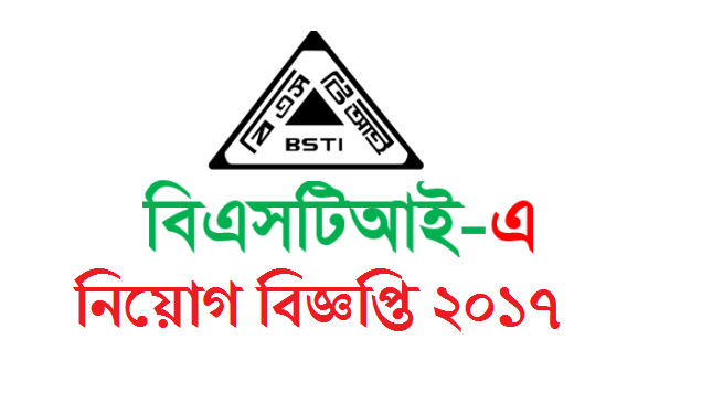 Bangladesh Standards and Testing Institution (BSTI) Job Circular 2017