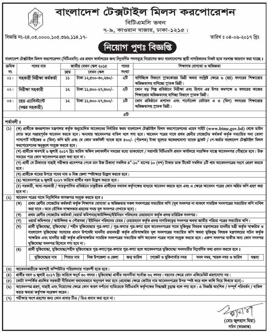 Bangladesh Textile Mills Corporation Job Circular 2017