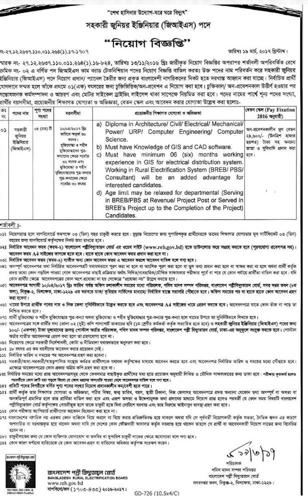 Bangladesh power development board(BPDB) job circular 2017