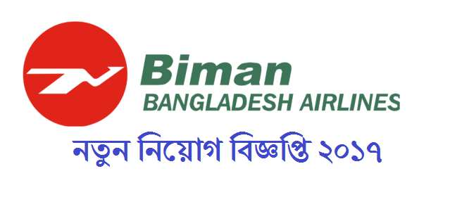 Biman Bangladesh Airlines Job Circular 2017 Bd Jobs Careers