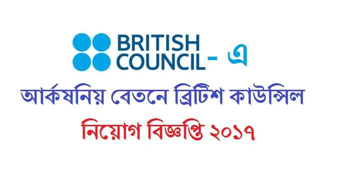 British Council Job Circular 2017