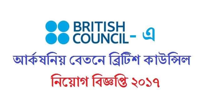 British Council Job Circular 2017