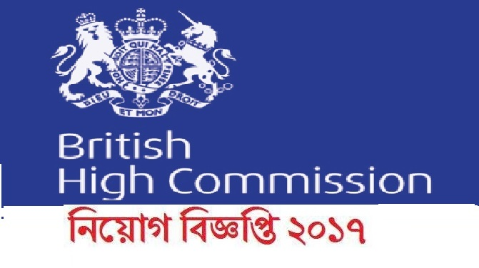 British High commision jobs Circular 2017