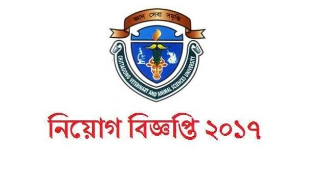 Chittagong veterinary and animal science university Job Circular 2017