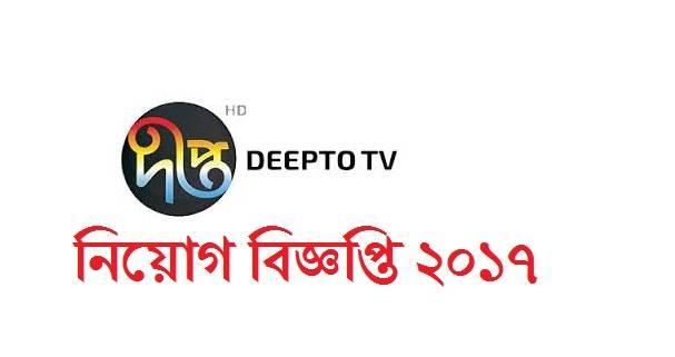 Deepto TV Job Circular 2017