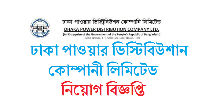 Dhaka Power Distribution Company Ltd Job Circular 2017