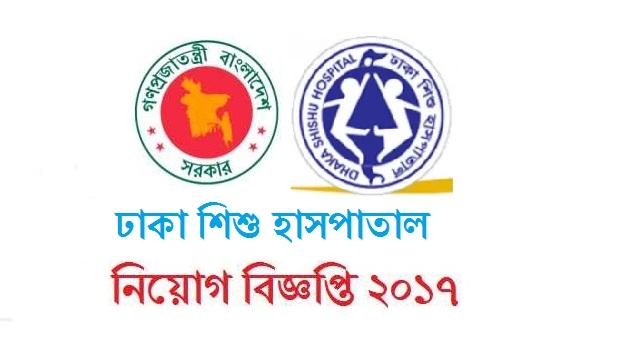 Dhaka Shishu Hospital Job Circular 2017