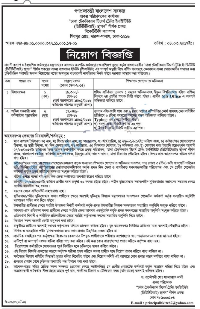 Dhaka Technical Teachers Training Institute Job Circular 2017