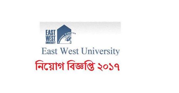 East West University Jobs News 2017