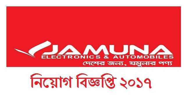 Jamuna Electronics & Automobiles Ltd Job Circular 2017