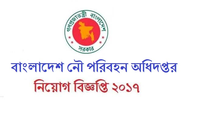 Ministry of Shipping Job Circular 2017
