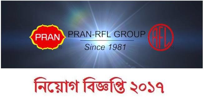 Pran RFL Job circular 2017