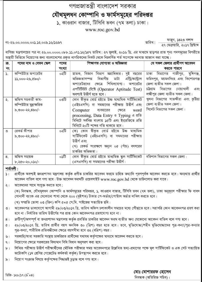 Ministry of Cultural Affairs Job Circular 2017