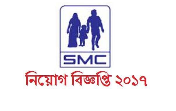 SMC Job Circular 2017
