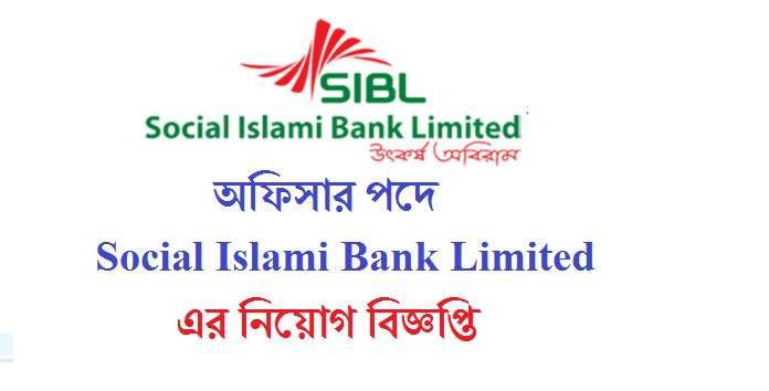 Social Islami Bank Limited Job Circular 2018
