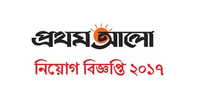 The Prothom Alo Newspaper Job Circular 2017