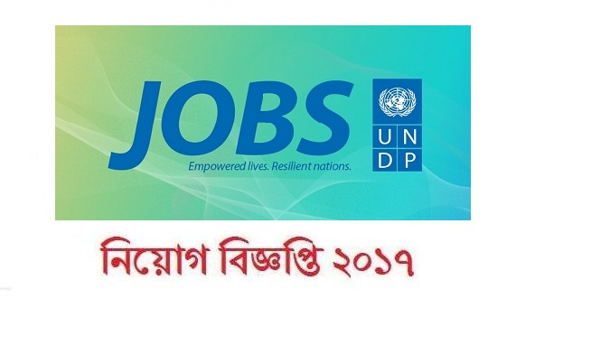 United Nations Development Program (UNDP) Jobs Circular 2017