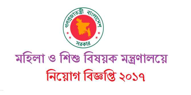 Women and Children Affairs Job Circular 2017