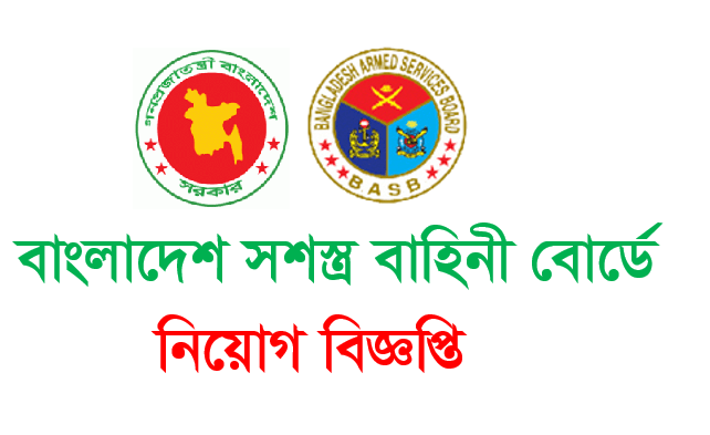 Bangladesh Armed Forces Board Job Circular 2017