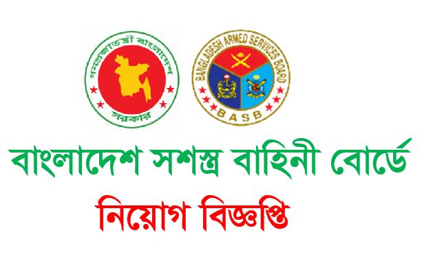 Bangladesh Armed Forces Board Job Circular 2017