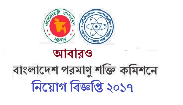 Bangladesh Atomic Energy Commission Job Circular 2017