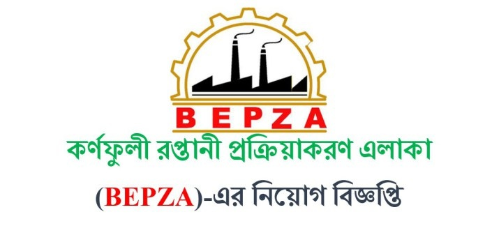 Bangladesh Export Processing Zone Authority (BEPZA) Job Circular 2017
