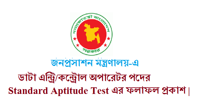 Bangladesh Ministry of Public Administration Exam Result 2017