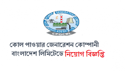 Coal Power Generation Company Bangladesh Job Circular 2019