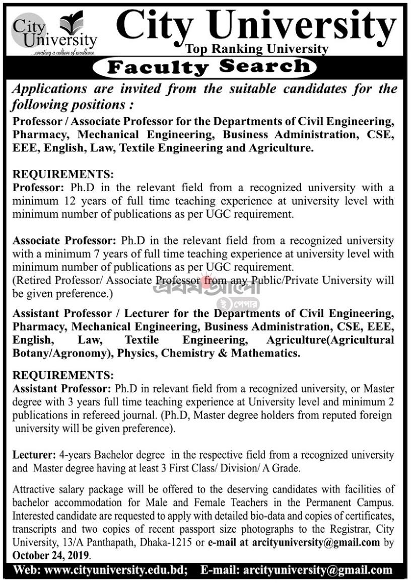 City University Job Circular 2019