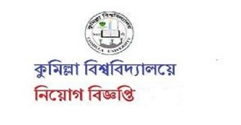 Comilla University Job Circular 2019| BD Jobs Careers