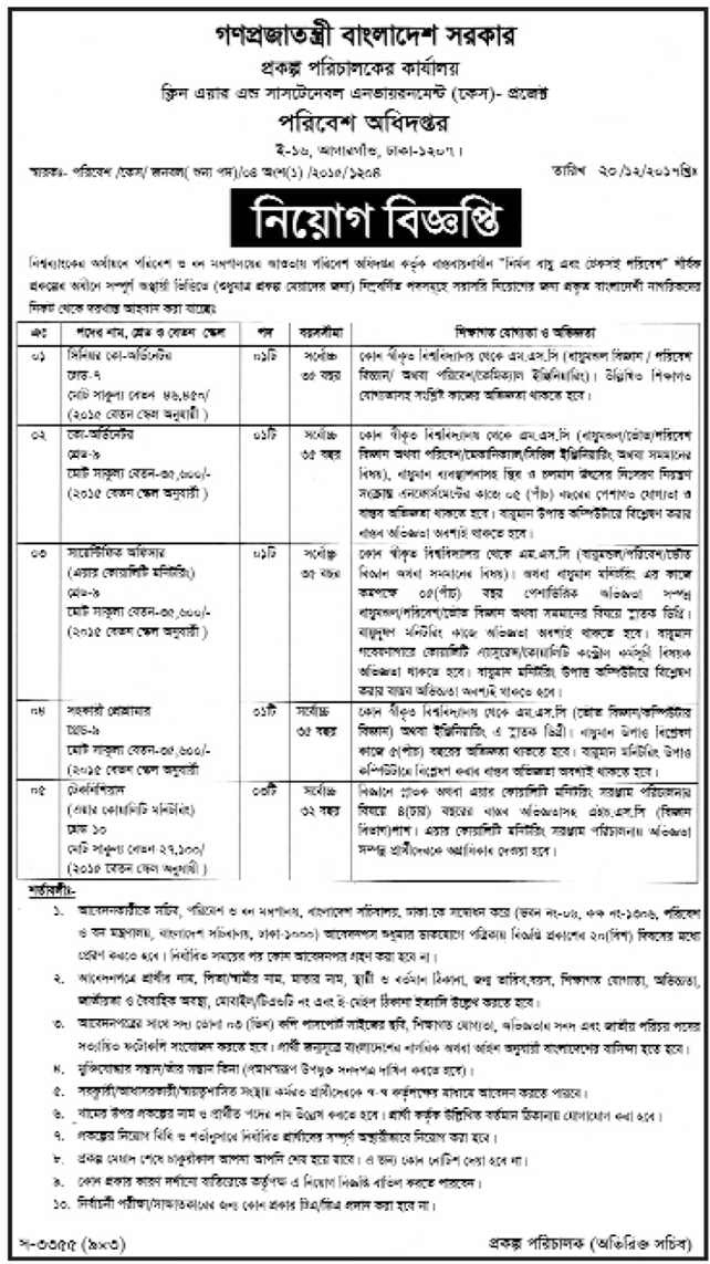 Department of Environment Job Circular 2017