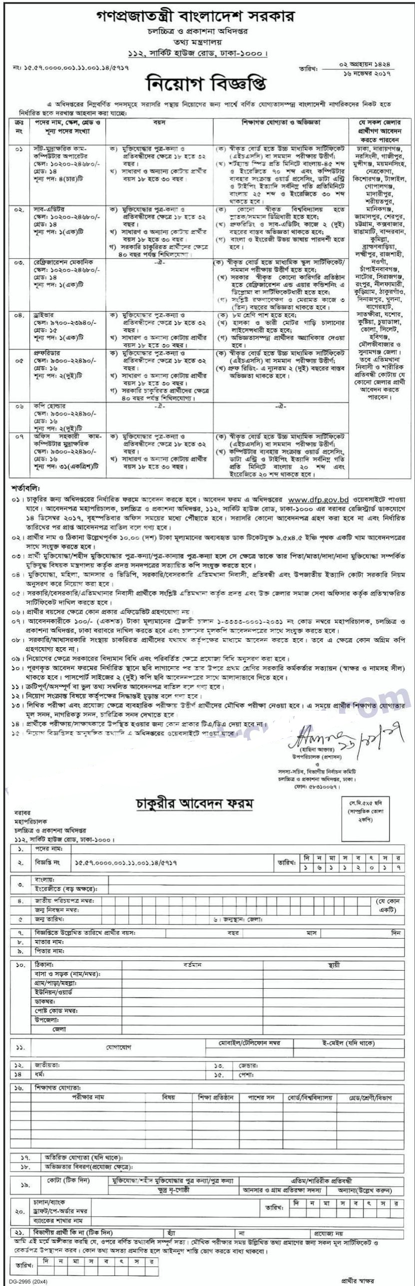 Department of Films & Publications (DFP) Job Circular 2017