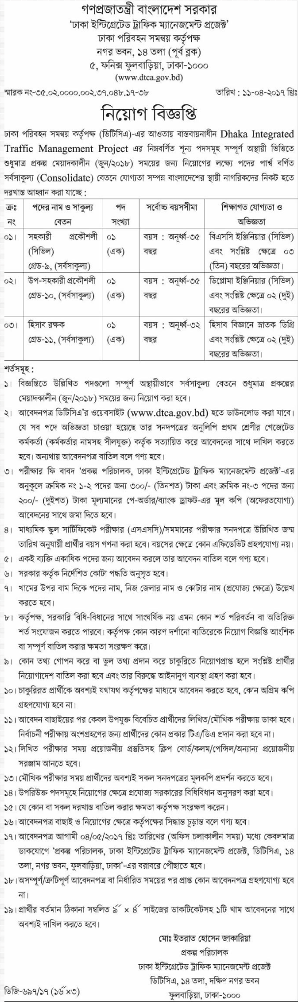 Dhaka Coordination Authority (DTCA) Job Circular 2017