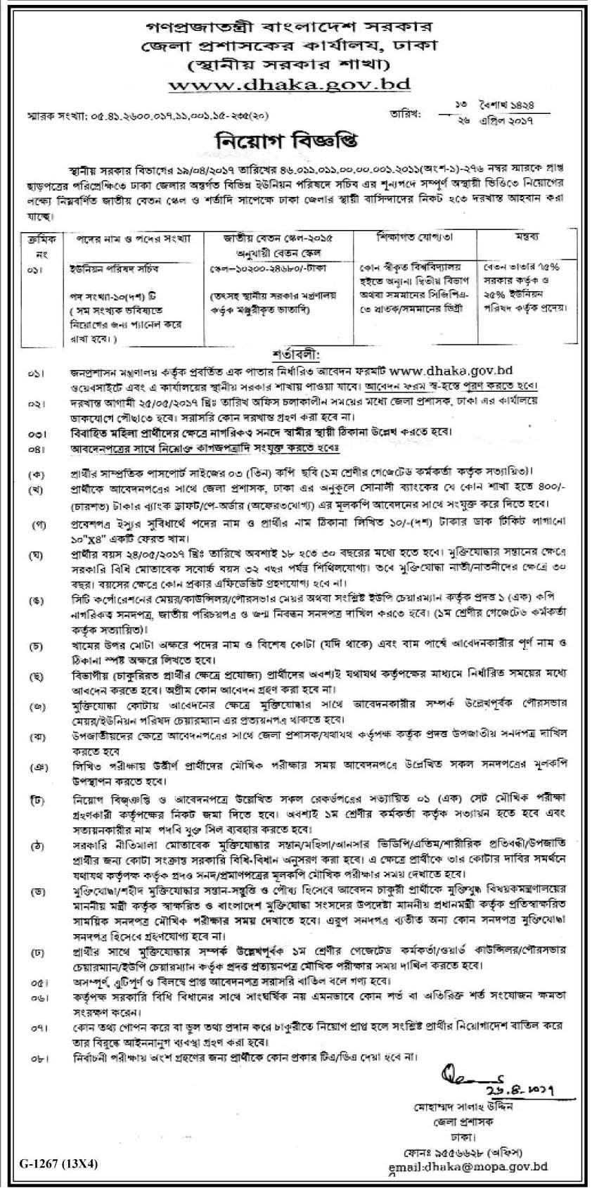 Dhaka Deputy Commissioner (DC) Office Job Circular 2017