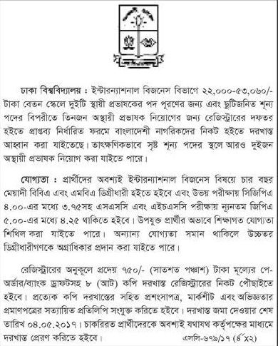 Dhaka University Job Circular 2017