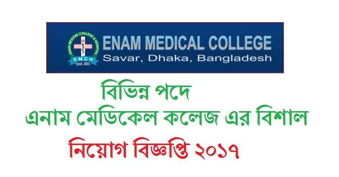 Enam Medical College Hospital Job Circular 2007