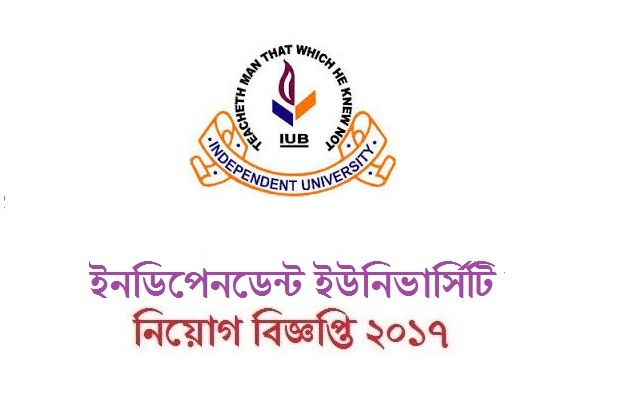 Independent University Bangladesh (IUB) Job Circular 2017