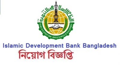 Islamic Development Bank Bangladesh Jobs Circular 2018