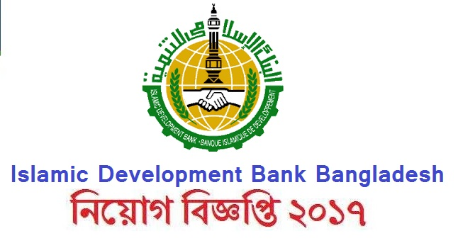 Islamic Development Bank Job Circular 2017